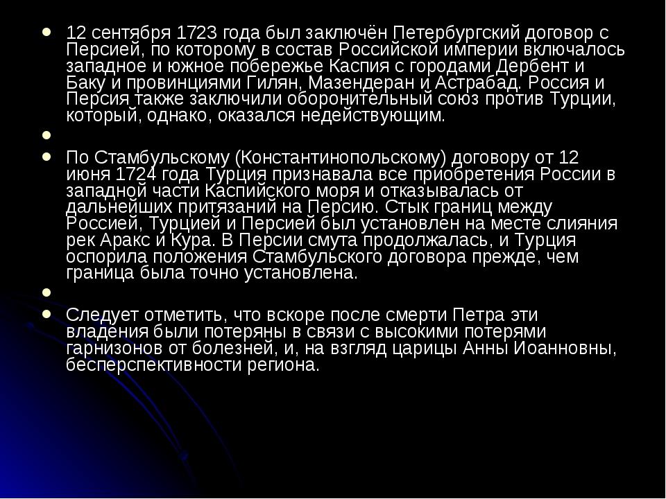 12 сентября 1723 года был заключён Петербургский договор с Персией, по которо...