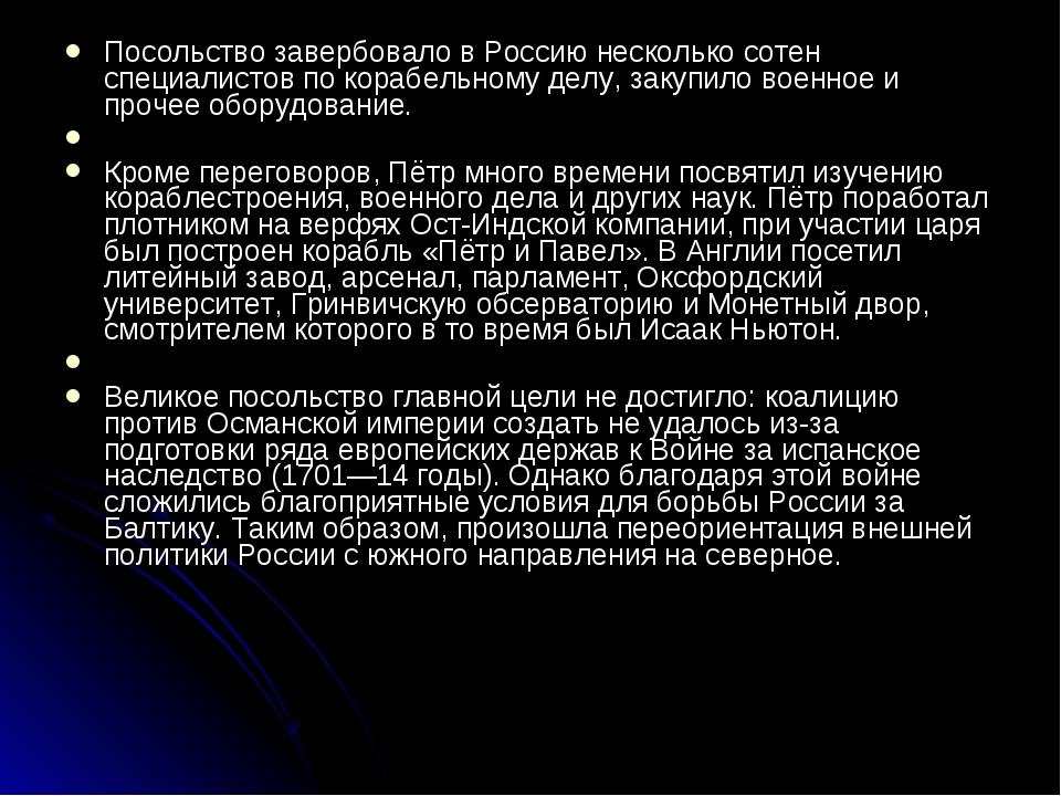 Посольство завербовало в Россию несколько сотен специалистов по корабельному...