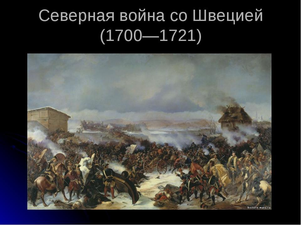 Северная война со Швецией (1700—1721)
