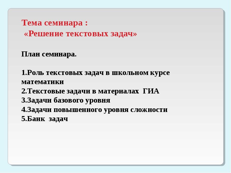 Тема семинара : «Решение текстовых задач» План семинара. Роль текстовых задач...