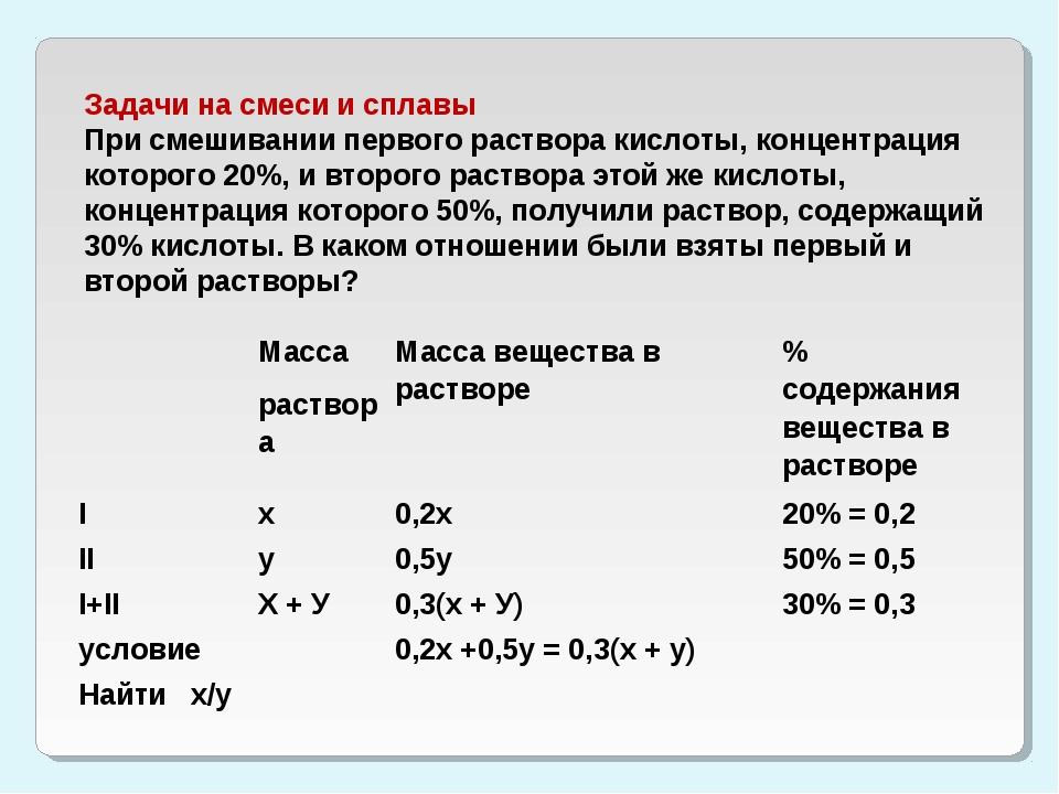 Задачи на смеси и сплавы При смешивании первого раствора кислоты, концентраци...
