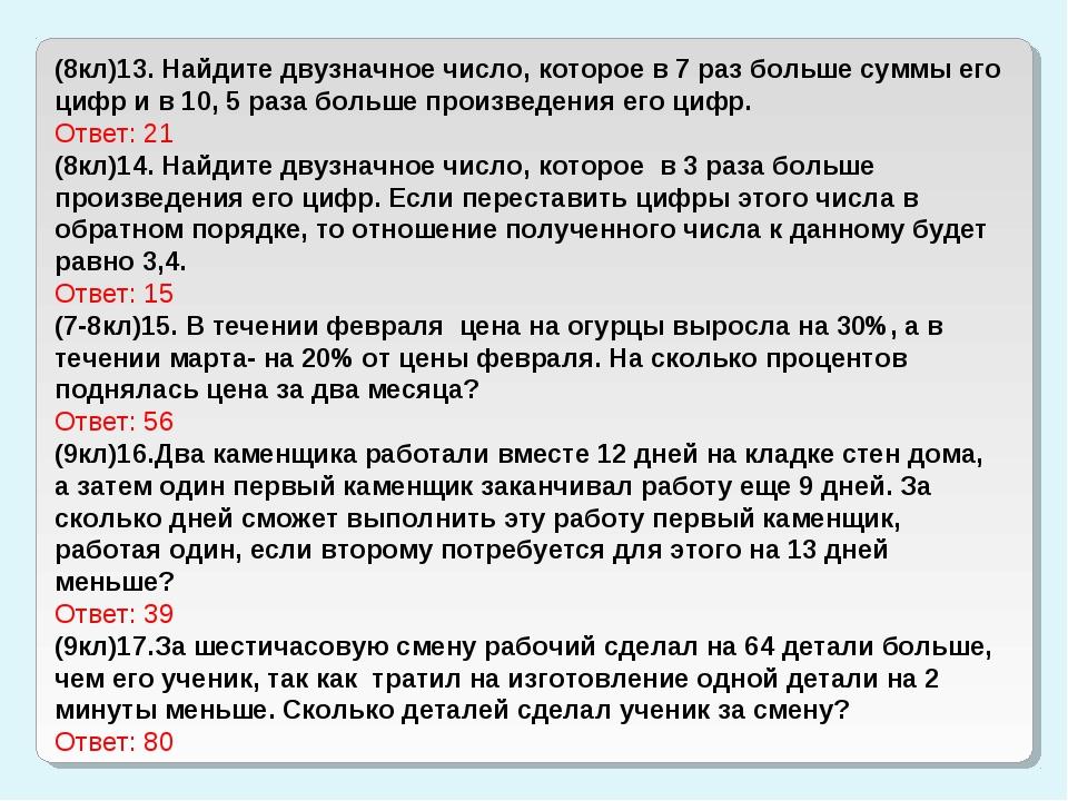 (8кл)13. Найдите двузначное число, которое в 7 раз больше суммы его цифр и в...