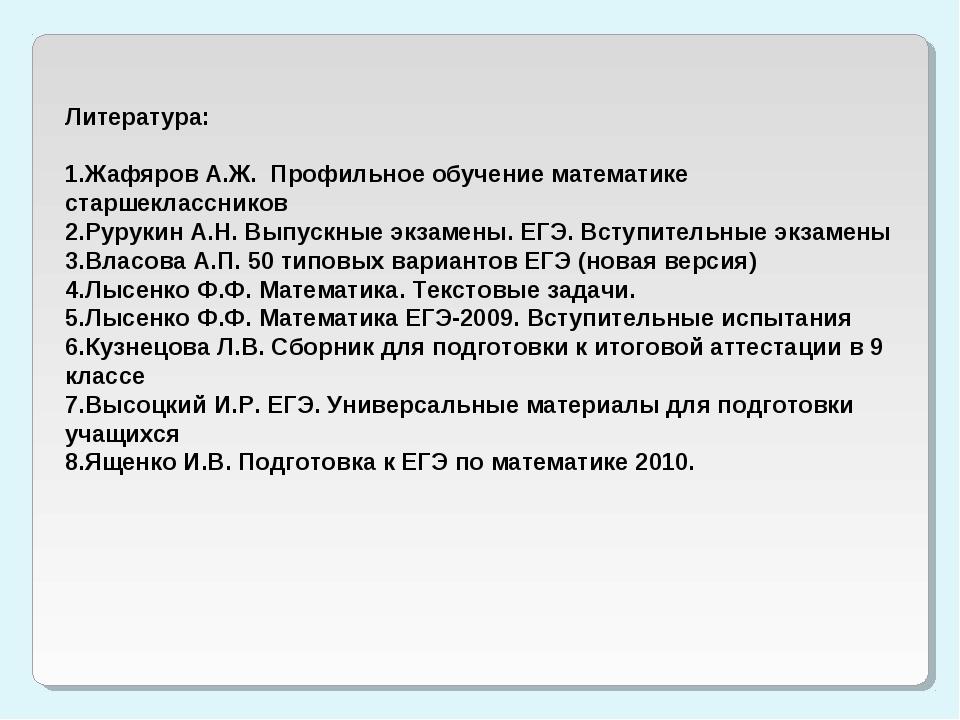 Литература: Жафяров А.Ж. Профильное обучение математике старшеклассников Руру...