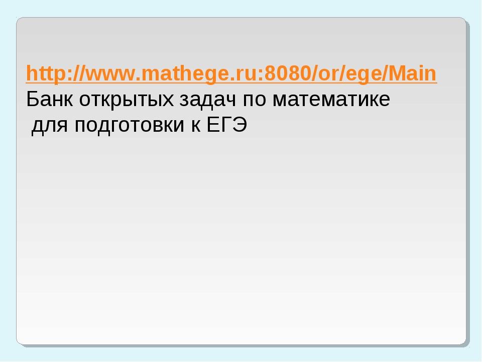 http://www.mathege.ru:8080/or/ege/Main Банк открытых задач по математике для...