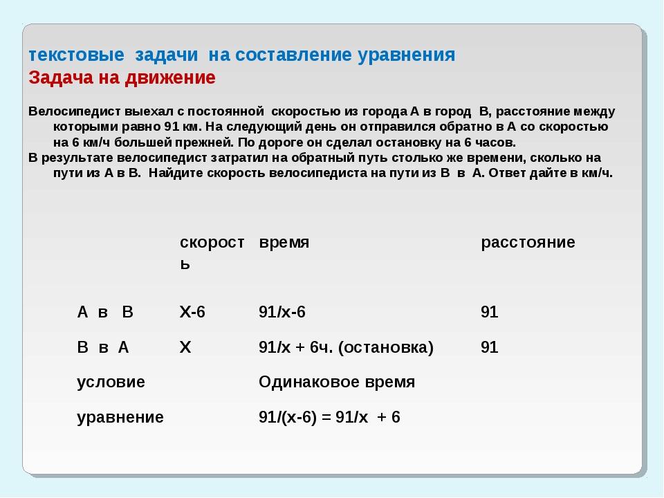 текстовые задачи на составление уравнения Задача на движение Велосипедист вые...