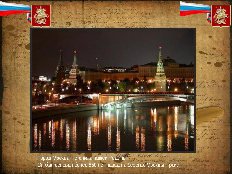 Кремлевский холм был покрыт густым бором, а перед ним расстилались живописные...