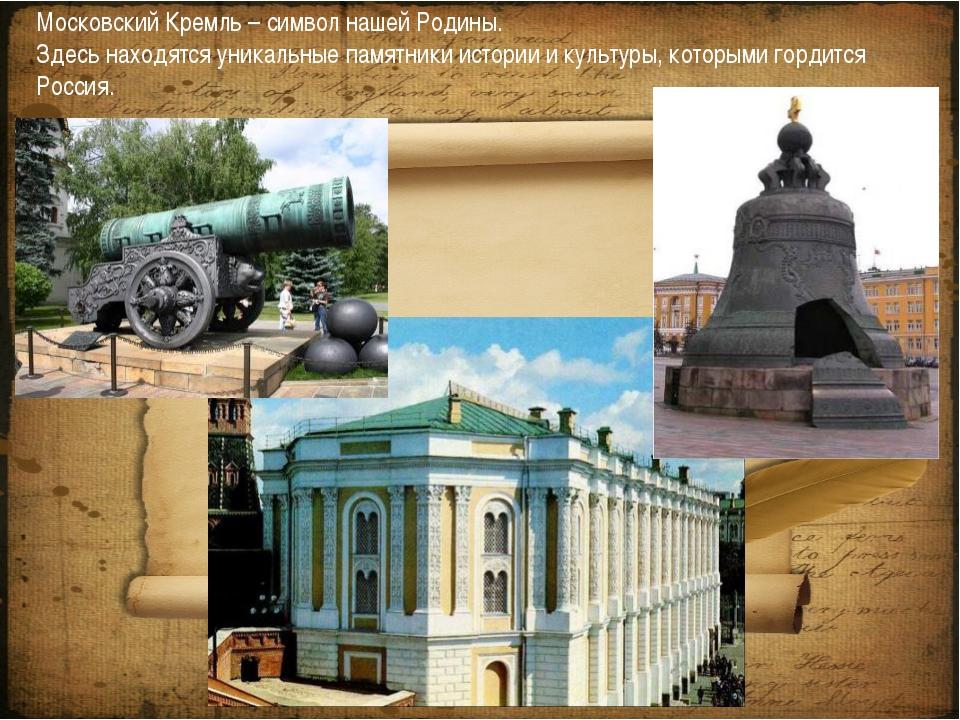 Московский Кремль - древнейшая часть Москвы, главный общественно-политический...