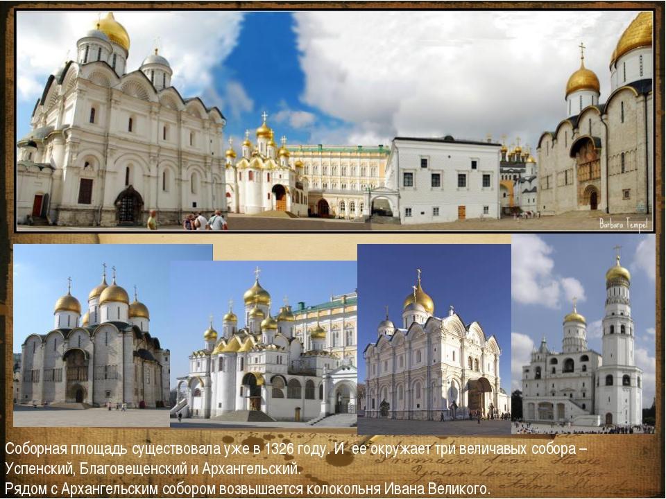 План-схема Московского Кремля.
