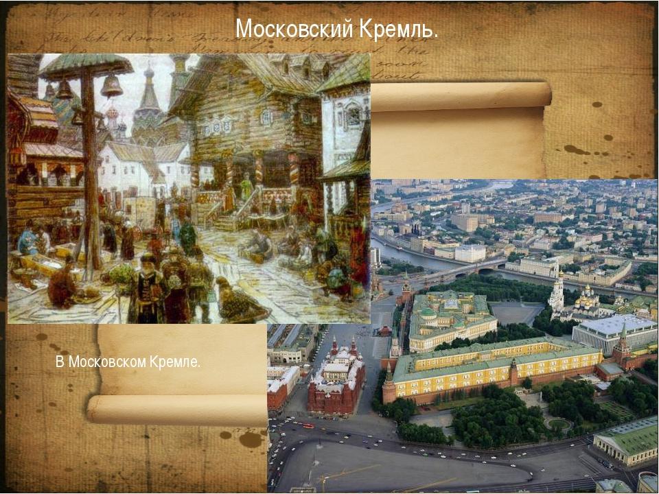 Китай-город. Строительство началось в 1534 году. И за год были возведены дере...