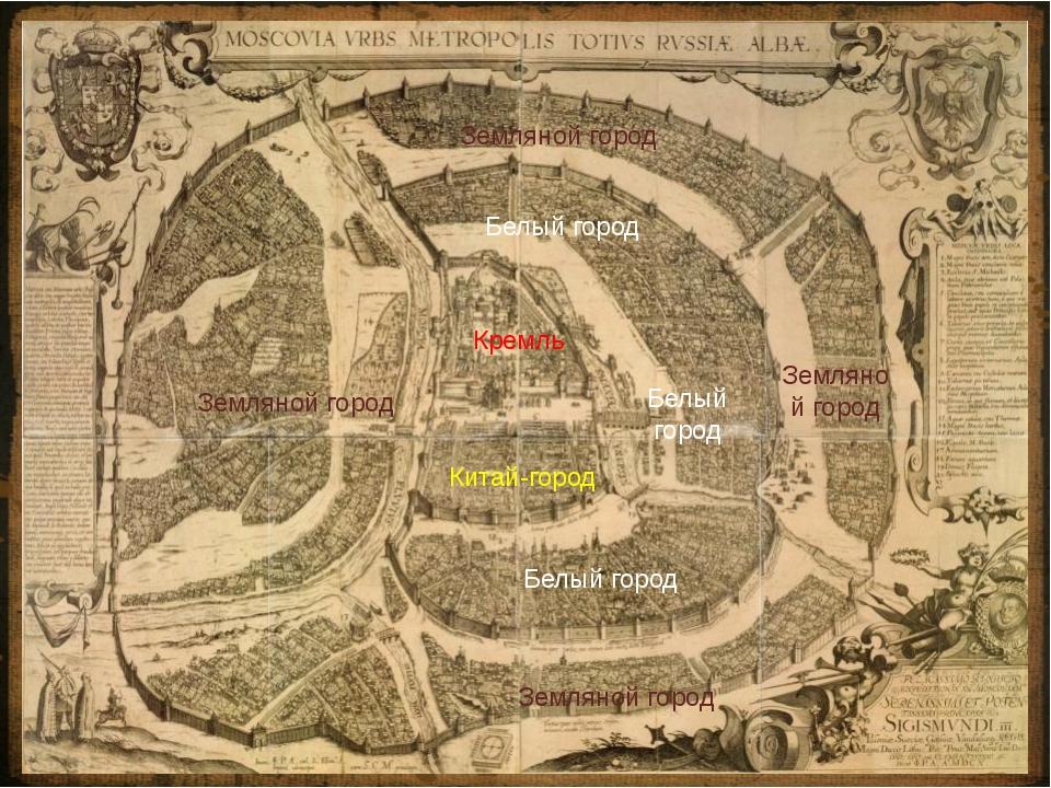 Белый город. Территория Белого города была построена в 1585—1591 гг. Стены Бе...