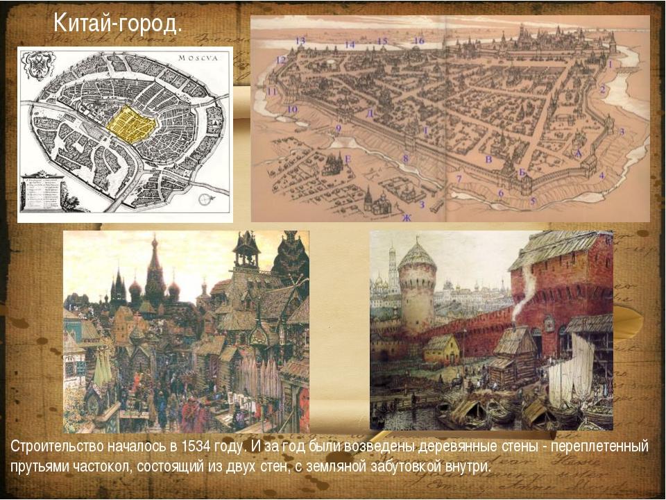 Земляной город. Земляной город – исторический район Москвы между современными...