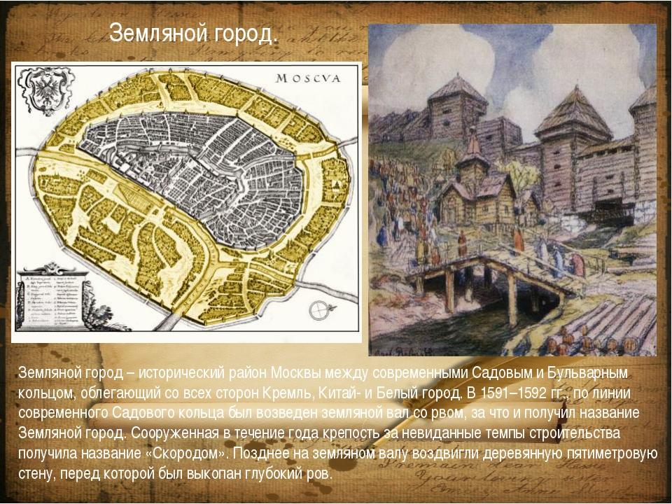 Отечественная война 1812 года. Во время Отечественной войны 1812 года Москва...