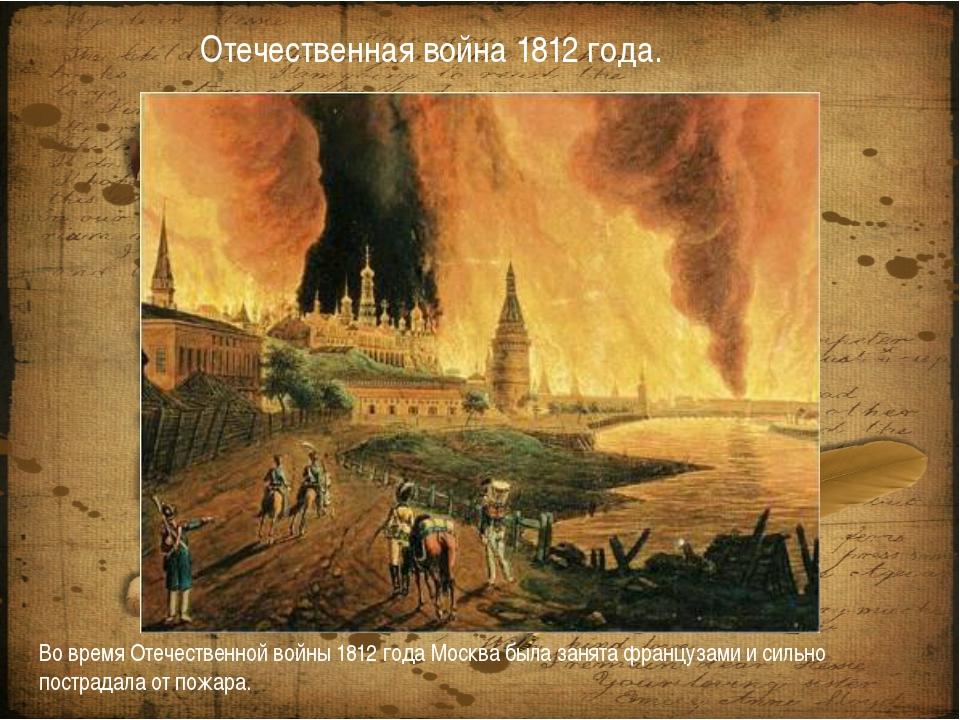 Битва за Москву. Зимой 1941-1942 годов произошла знаменитая битва под Москвой...