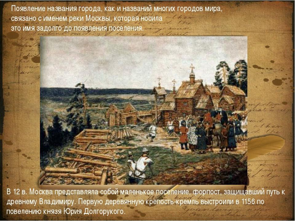 Кроме деревянных стен, ее защищали рвы и земляные валы. Первым достоверным ле...
