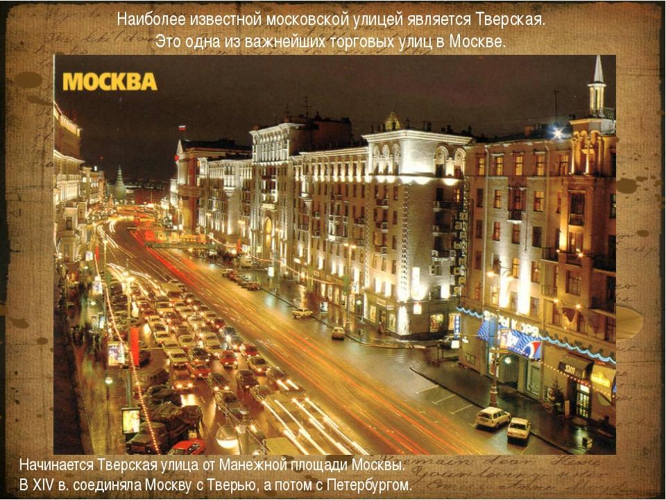 Московский международный деловой центр «Москва-Сити».