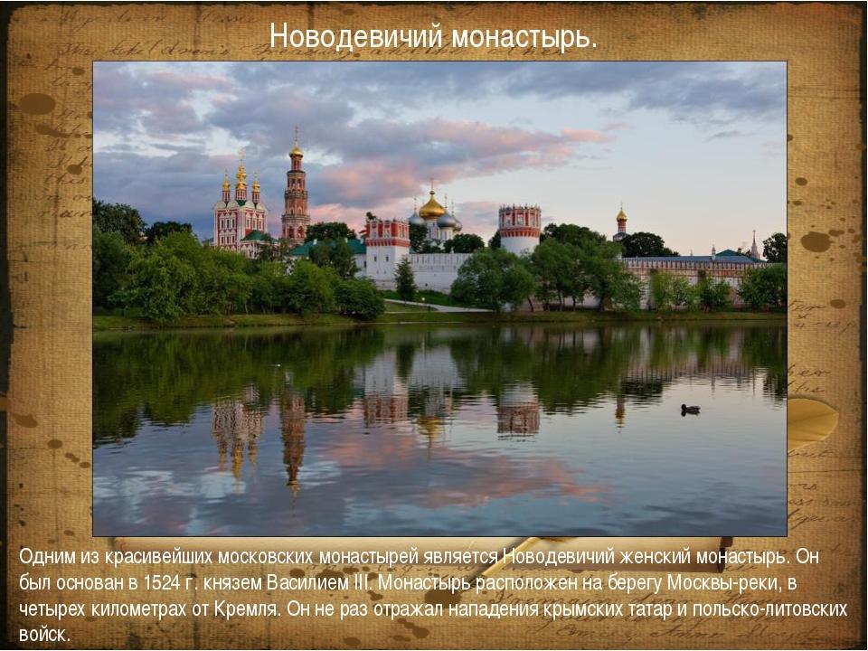 Музей заповедник «Царицыно».