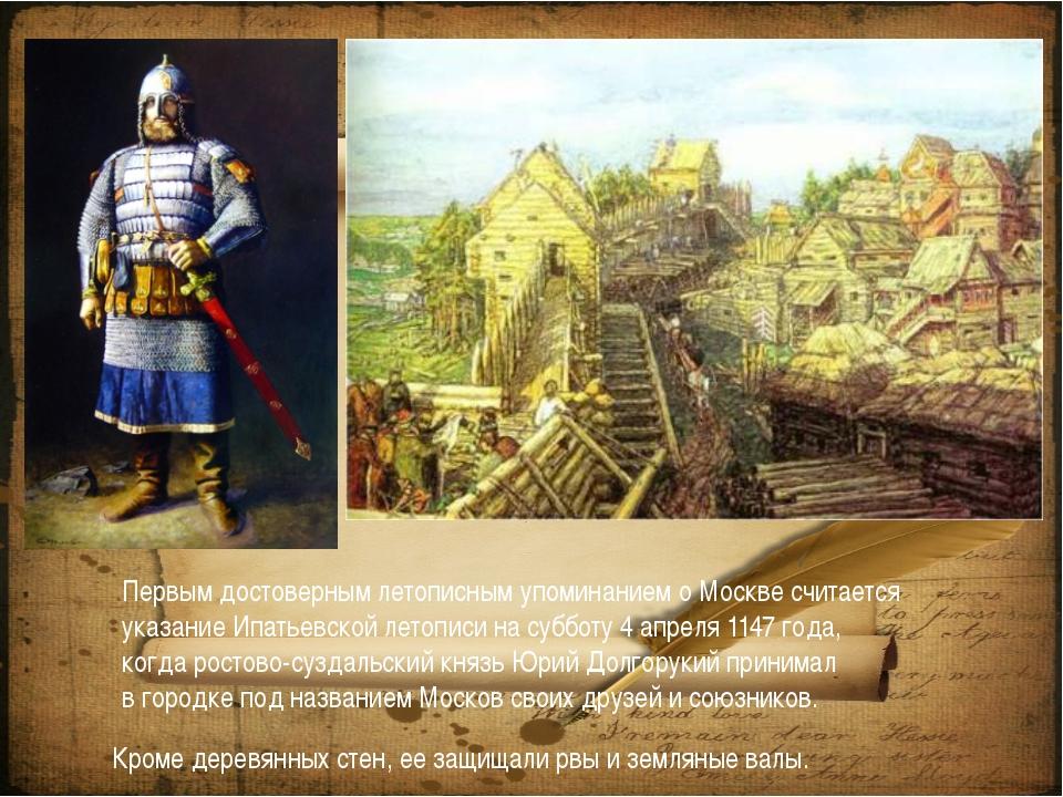 В 1325 г. московский престол занял Иван Данилович Калита. При нем в Москве бы...