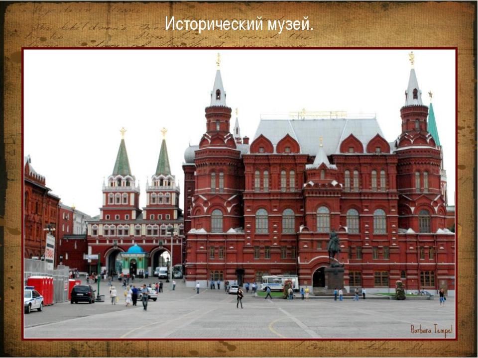Центральная библиотека им. В.И. Ленина.
