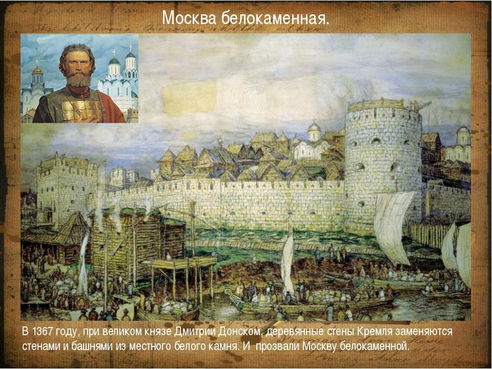 Во второй половине XV века, при Иване III Великом, Московский Кремль перестра...