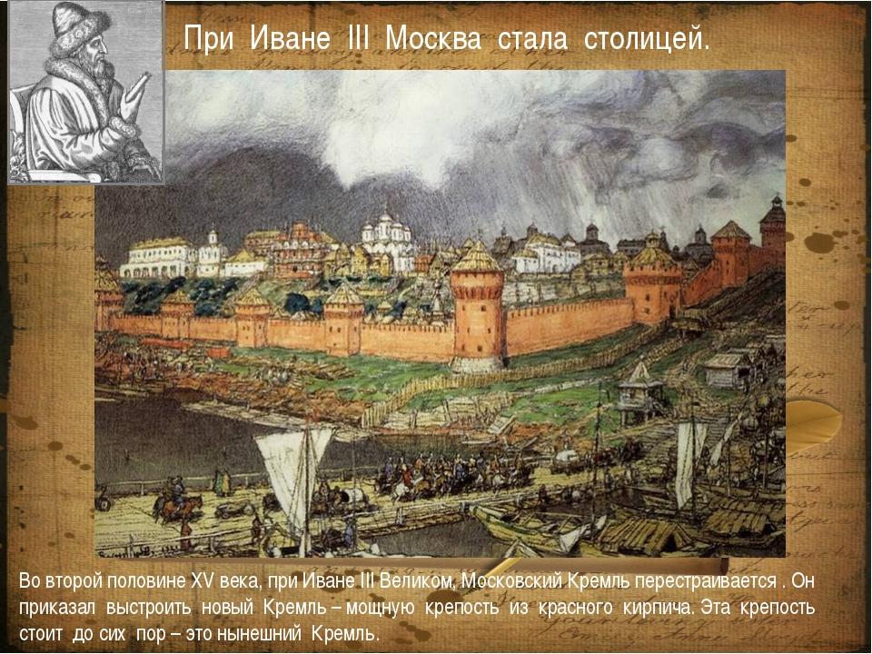 Красная площадь. Главная площадь Москвы в разные времена называлась по-разном...