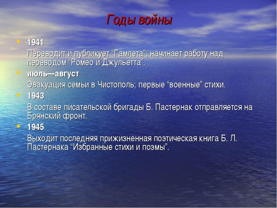 """Годы войны 1941 Переводит и публикует """"Гамлета""""; начинает работу над перевод..."""