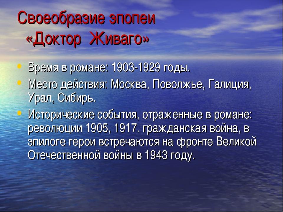 Своеобразие эпопеи «Доктор Живаго» Время в романе: 1903-1929 годы. Место дейс...