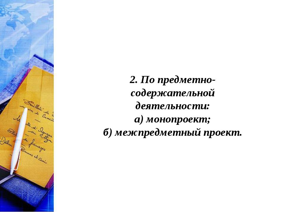 2. По предметно-содержательной деятельности: а) монопроект; б) межпредметный...