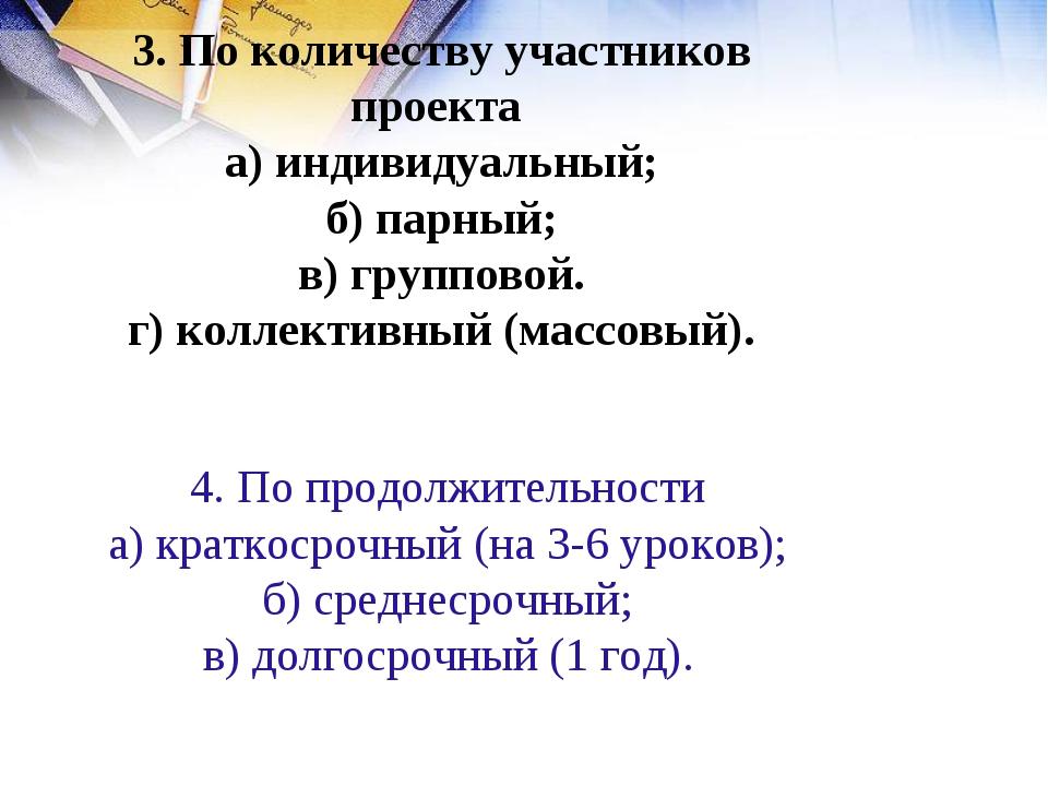 3. По количеству участников проекта а) индивидуальный; б) парный; в) группов...