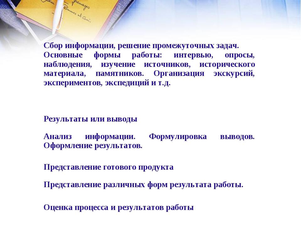 Сбор информации, решение промежуточных задач. Основные формы работы: интервью...