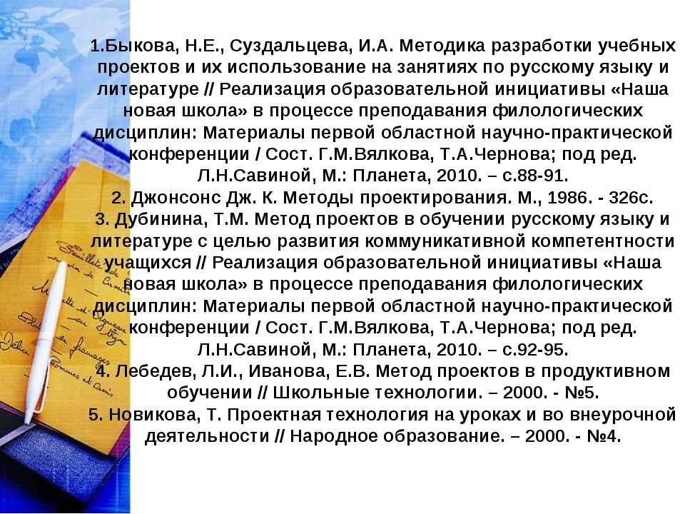 1.Быкова, Н.Е., Суздальцева, И.А. Методика разработки учебных проектов и их и...