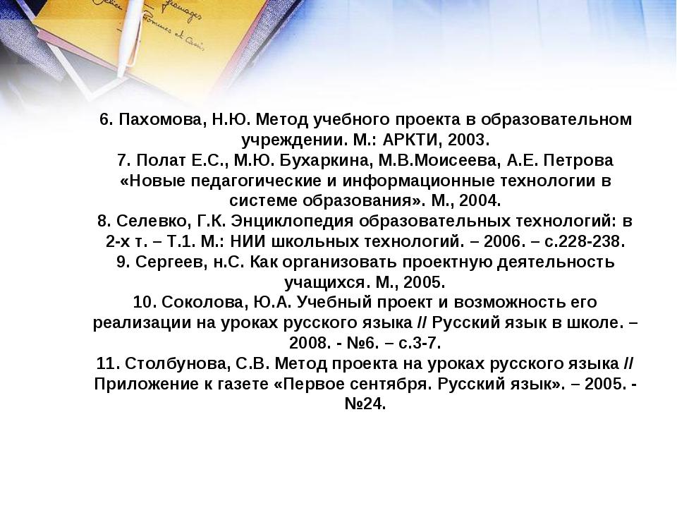 6. Пахомова, Н.Ю. Метод учебного проекта в образовательном учреждении. М.: АР...