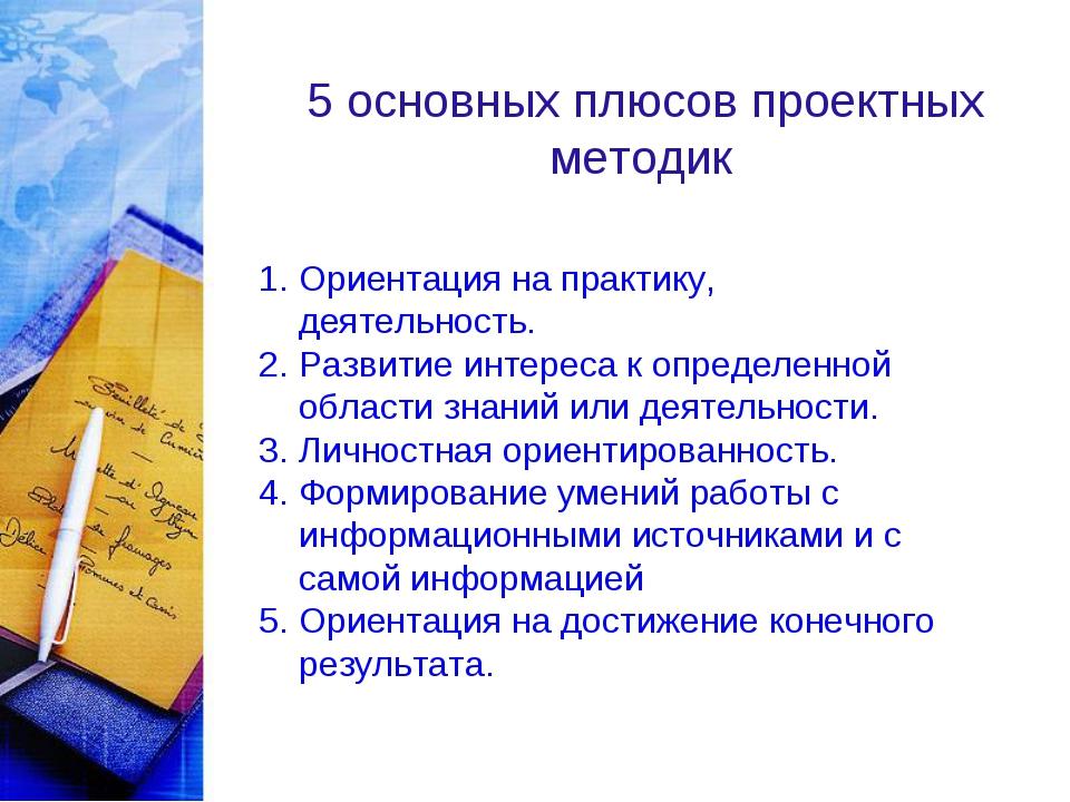 5 основных плюсов проектных методик Ориентация на практику, деятельность. Раз...