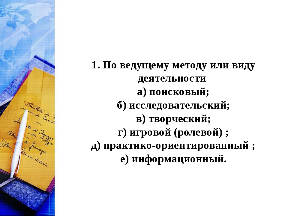 1. По ведущему методу или виду деятельности а) поисковый; б) исследовательск...
