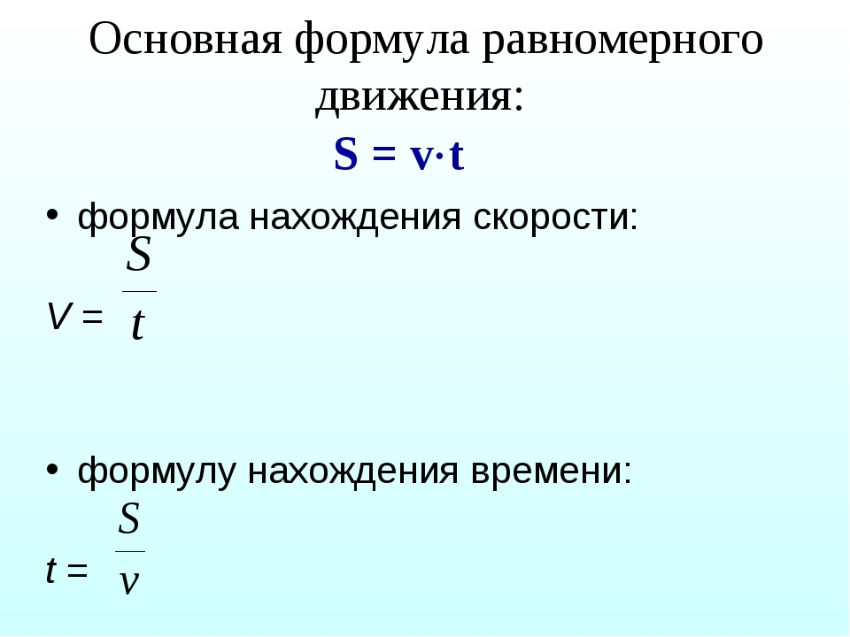 Формулы для решения задач 6 класс решение задач на количественный анализ