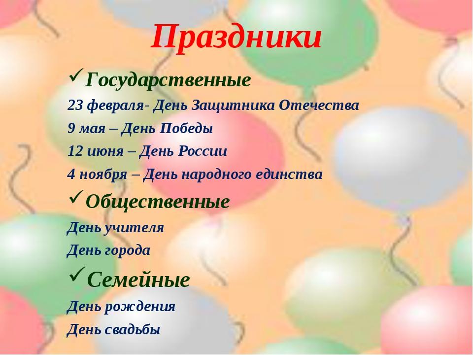 Праздники Государственные 23 февраля- День Защитника Отечества 9 мая – День П...