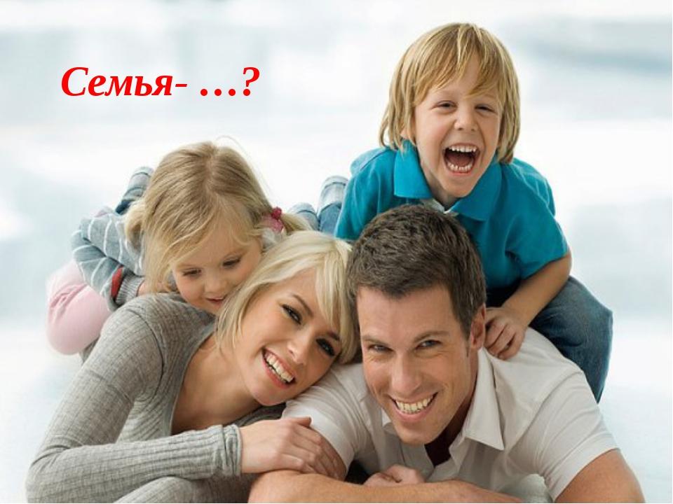 Семья- …?