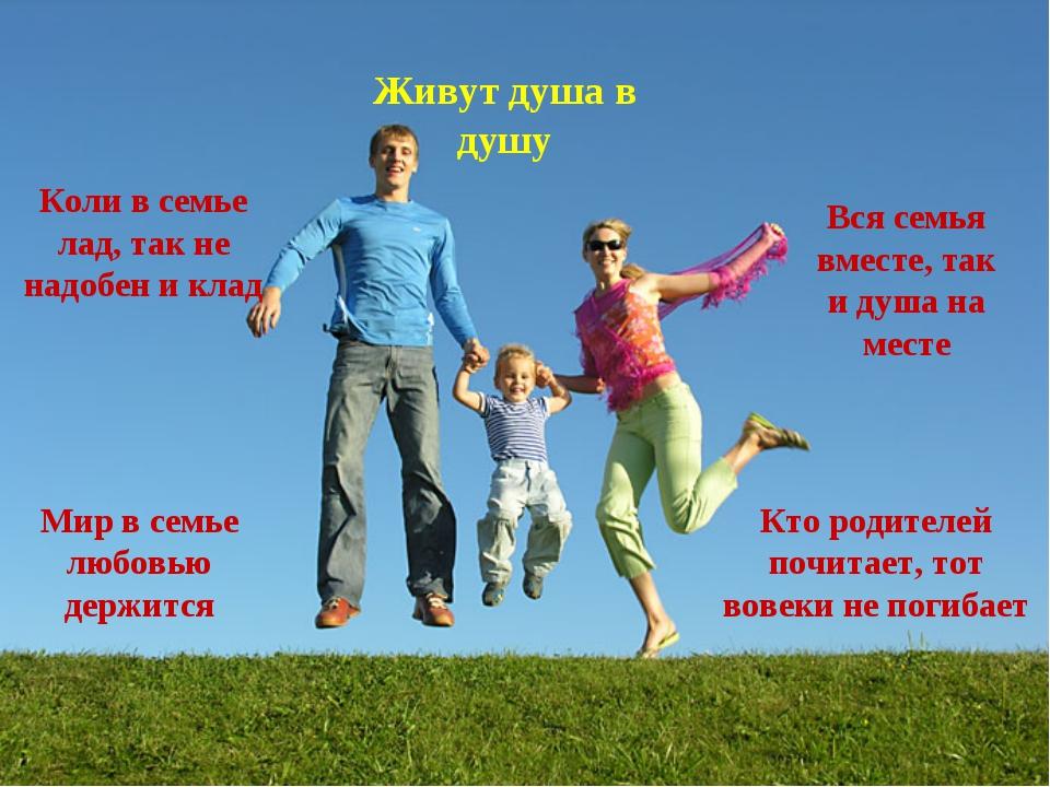 Вся семья вместе, так и душа на месте Коли в семье лад, так не надобен и клад...