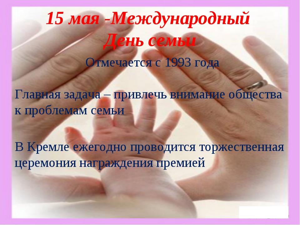 15 мая -Международный День семьи Отмечается с 1993 года Главная задача – прив...