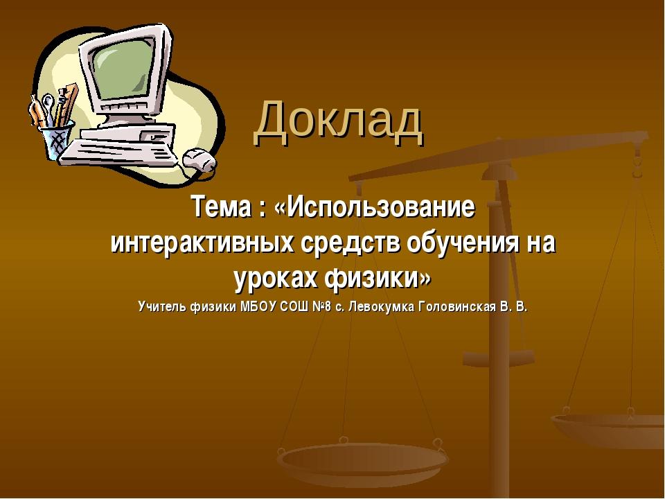 Доклад Тема : «Использование интерактивных средств обучения на уроках физики»...