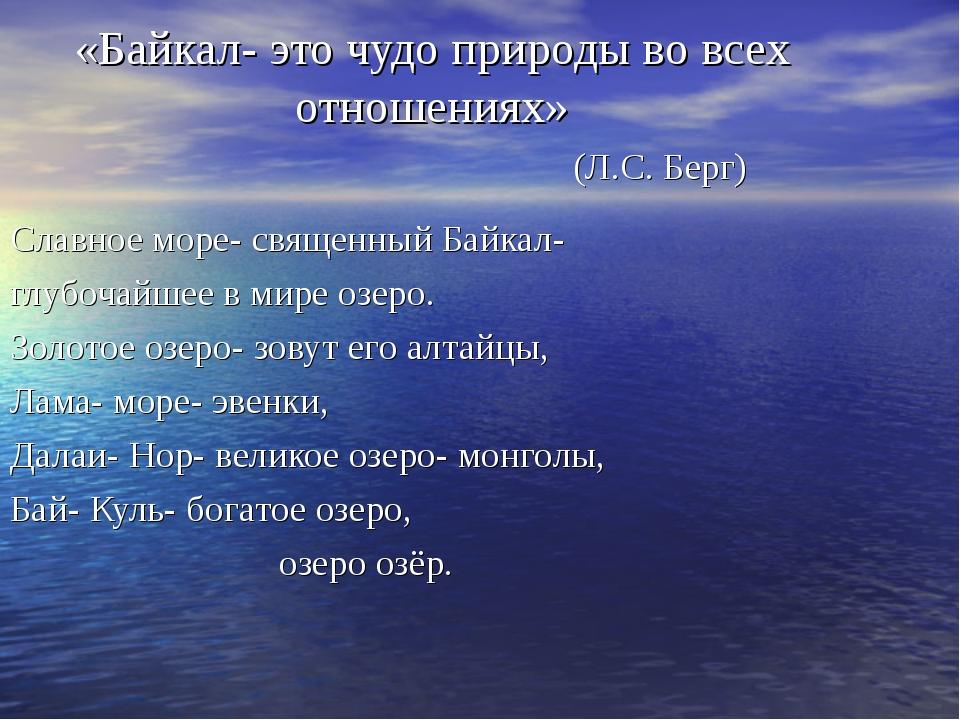 «Байкал- это чудо природы во всех отношениях» (Л.С. Берг) Славное море- свяще...