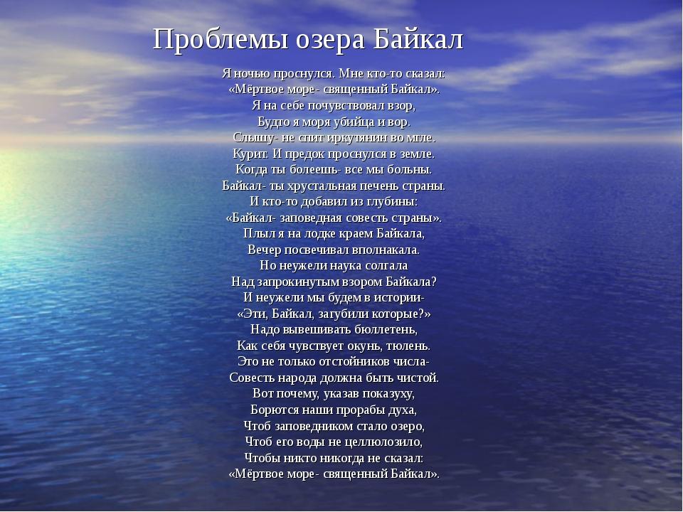 Проблемы озера Байкал Я ночью проснулся. Мне кто-то сказал: «Мёртвое море- св...