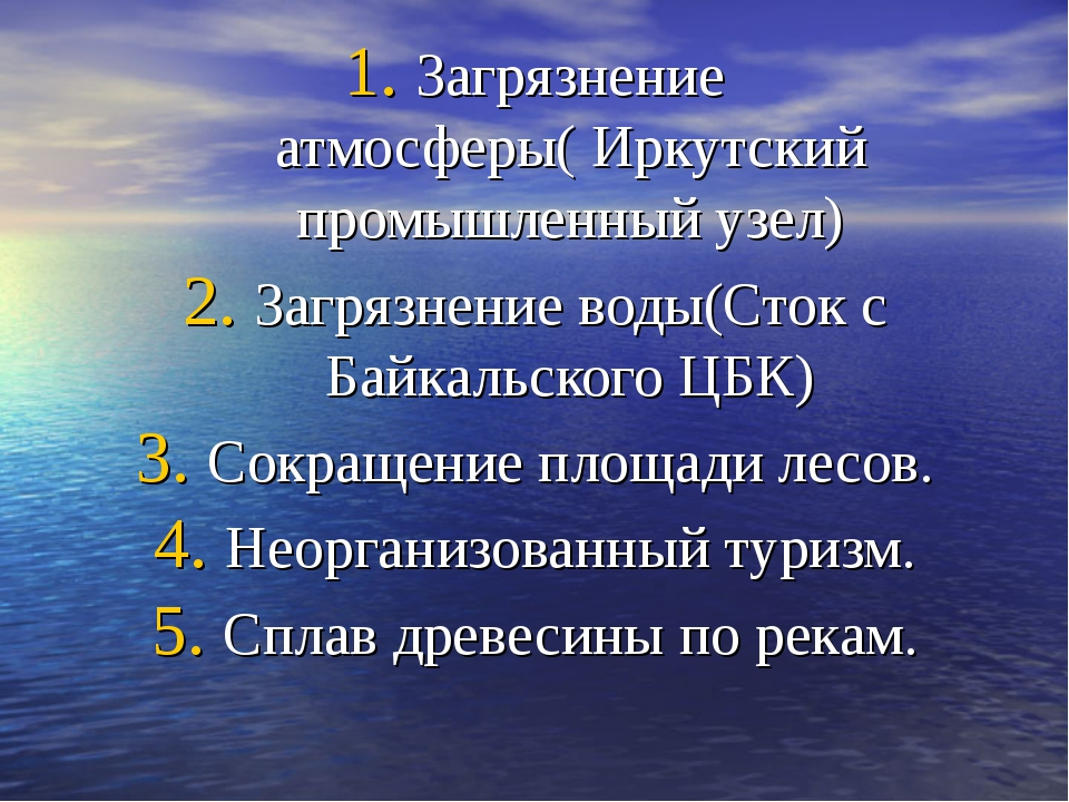 Загрязнение атмосферы( Иркутский промышленный узел) Загрязнение воды(Сток с Б...