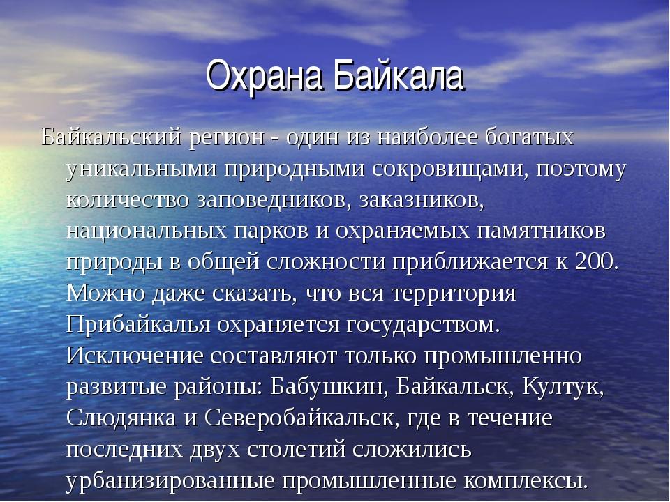 Охрана Байкала Байкальский регион - один из наиболее богатых уникальными прир...