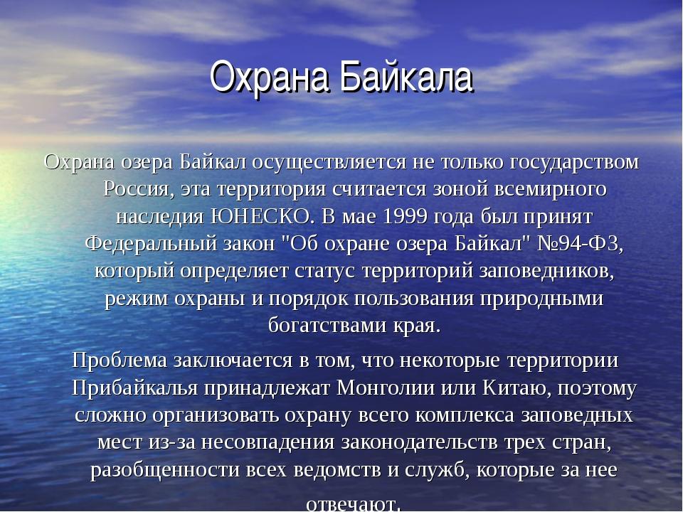 Охрана Байкала Охрана озера Байкал осуществляется не только государством Росс...