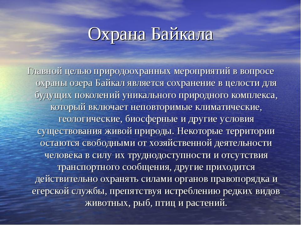 Охрана Байкала Главной целью природоохранных мероприятий в вопросе охраны озе...