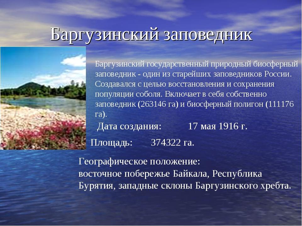 Баргузинский заповедник Баргузинский государственный природный биосферный зап...