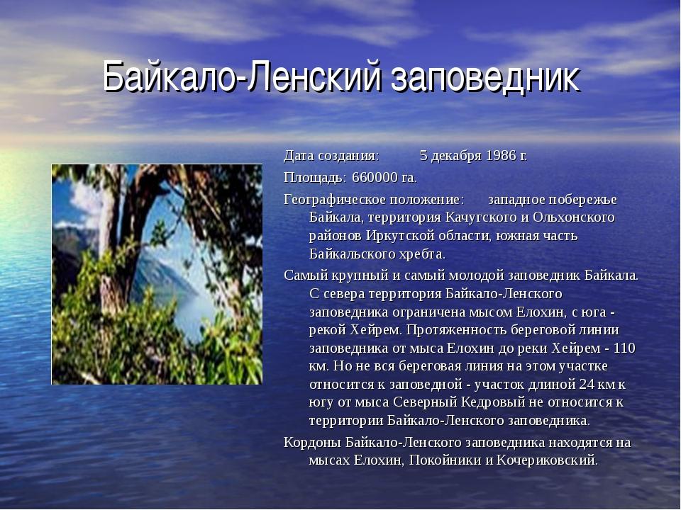 Байкало-Ленский заповедник Дата создания:5 декабря 1986 г. Площадь:660000 г...
