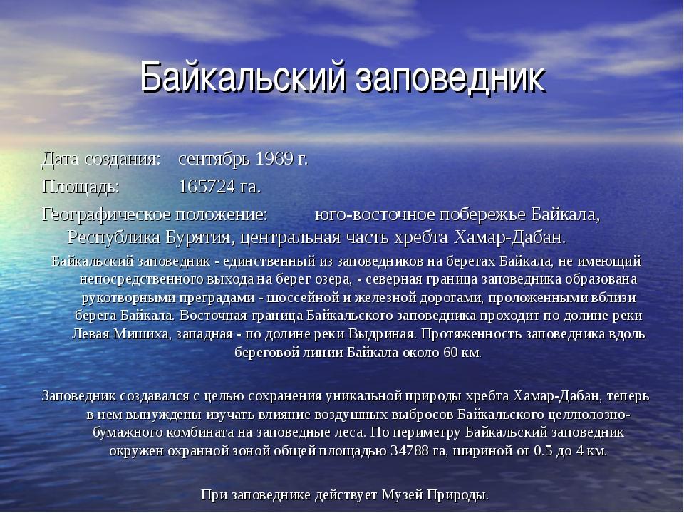 Байкальский заповедник Дата создания:сентябрь 1969 г. Площадь:165724 га. Ге...
