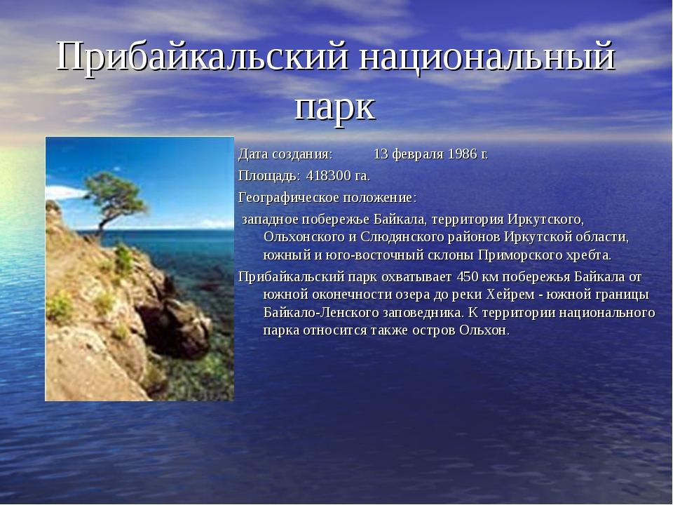 Прибайкальский национальный парк Дата создания:13 февраля 1986 г. Площадь:4...