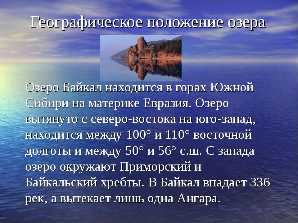 Географическое положение озера Озеро Байкал находится в горах Южной Сибири на...